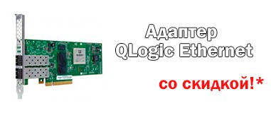 Адаптер QLogic Ethernet